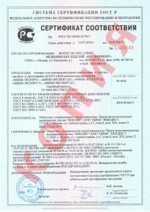 sertif-mini-2014